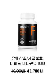 버퍼드 비타민C 1000