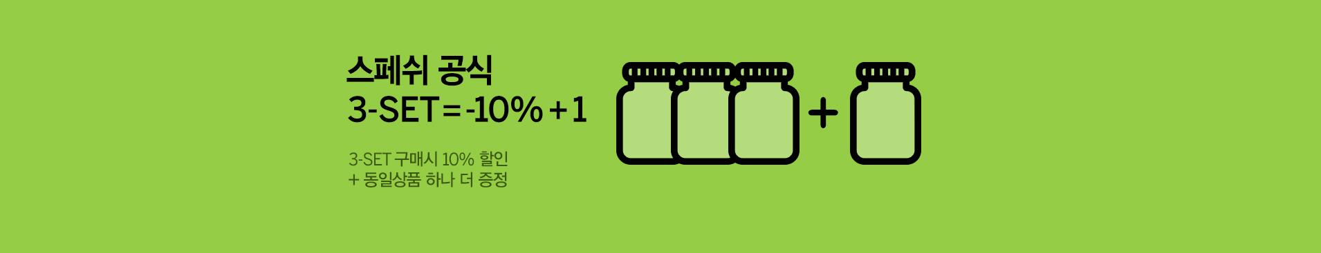 스페쉬 공식 3-SET + 동일 정품 하나 더