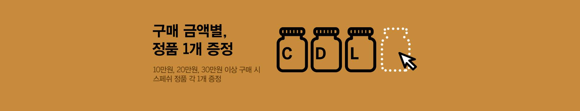 2월 3차 구매 금액별 정품 증정 이벤트