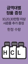3월 1차 구매 금액별 정품 증정 이벤트