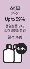 쇼킹딜 59%, 2+2 이벤트