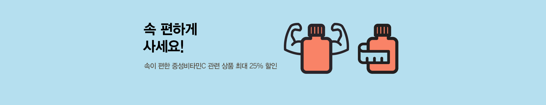 속 편하게 사세요! 비타민C 관련 상품 최대 15% 할인