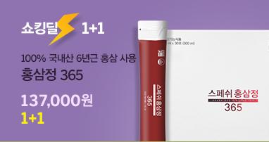 SPASH 홍삼정 365