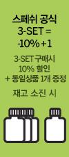 3개 세트 구매시 10% 할인에 동일 정품 하나 더 증정 이벤트