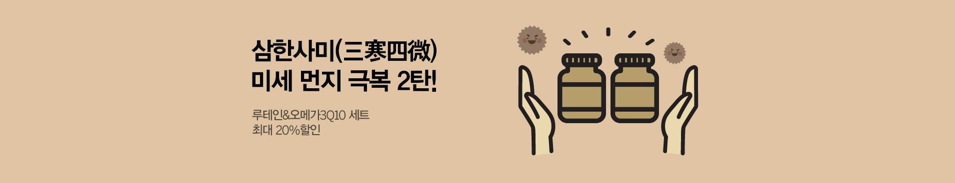 삼한사미 미세먼지 극복 2탄