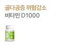 비타민 D1000