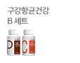 구강항균건강 B 세트