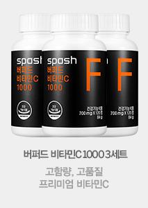 비타민C 1000 3set