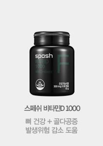 스페쉬 비타민D 400