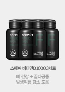 스페쉬 비타민D 400 3set