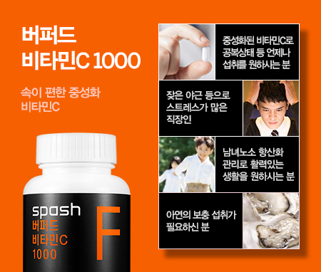 SPASH 버퍼드 비타민C 1000
