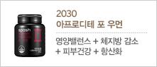 SPASH 2030 아프로디테 포 우먼