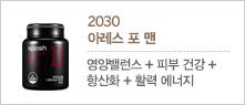 SPASH 2030 아레스 포 맨