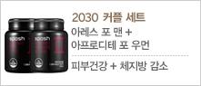 SPASH 2030 커플 세트 [아레스 포 맨+아프로디테 포 우먼]