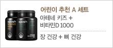 SPASH 어린이 추천 A 세트 [아테네 키즈+비타민D 1000]