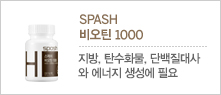 SPASH 비오틴 1000