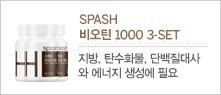 SPASH 비오틴 1000 3-SET