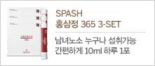 SPASH 홍삼정 365 3-SET