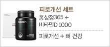 SPASH 피로개선 세트 [홍삼정 365 + 비타민D 1000]