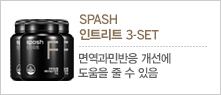 SPASH 인트리트 3-SET