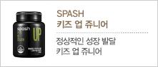 SPASH 키즈업 쥬니어