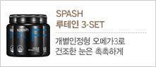 SPASH 루테인 3-SET