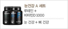 SPASH 눈건강 A 세트 [루테인 + 비타민 D 1000]
