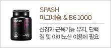 SPASH 마그네슘 & B6 1000