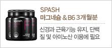 SPASH 마그네슘 & B6 1000 3-SET