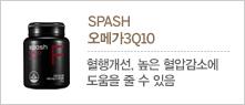 SPASH 오메가3Q10