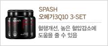SPASH 오메가3Q10 3-SET