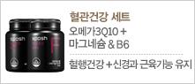 SPASH 혈관건강 세트 [오메가3-큐10 + 버퍼드 비타민C 1000]