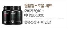 SPASH 혈압감소도움 세트 [오메가3큐10 + 비타민 D 1000]