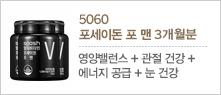 SPASH 5060 포세이돈 포 맨 3-SET