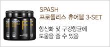 SPASH 프로폴리스 츄어블 3-SET