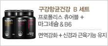 SPASH 구강항균건강 B 세트 [프로폴리스 츄어블 + 버퍼드 비타민C 1000]