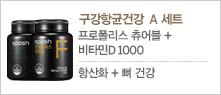SPASH 구강항균건강 A 세트 [프로폴리스 츄어블+비타민D 1000]