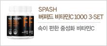 SPASH 버퍼드 비타민C 1000 3-SET