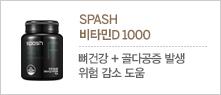 SPASH 비타민D 1000