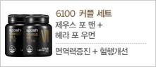 SPASH 6100 커플 세트 [제우스 실버 포 맨+헤라 포 우먼]